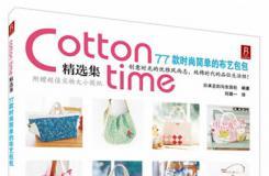 《Cotton time精选集:77款时尚简单的布艺包包》河南科学技术出版社