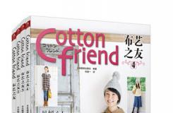 布艺书籍《Cotton Friend 布艺之友赠纽扣的游戏》