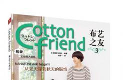 《Cotton Friend 布艺之友 Vol.3》中国民族摄影艺术出版社