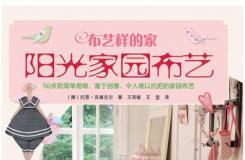 《布艺样的家 阳光家园布艺 》河南科学技术出版社