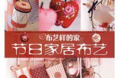 布艺图书《布艺样的家 节日家居布艺》河南科学技术出版社