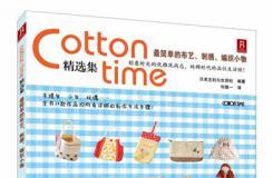 《Cotton time 精选集:最简单的布艺、刺绣、编织小物》中国民族摄影艺术出版社