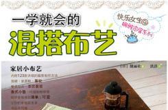 布艺书籍《一学就会的混搭布艺》中国纺织出版社