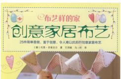 布艺书《布艺样的家 创意家居布艺》河南科学技术出版社