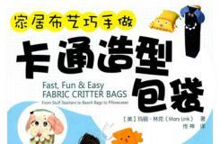 《家居布艺巧手做 卡通造型包袋》化学工业出版社