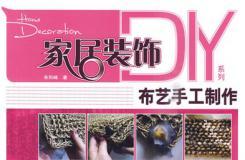 《家居装饰DIY系列 布艺手工制作》中国电力出版社