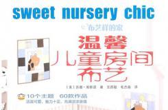 布艺图书《温馨儿童房间布艺》河南科学技术出版社