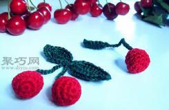 毛线编织水果教程 自己用毛线手工编织樱桃