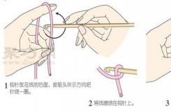 钩针起针法:钩针辫子针起针及钩针环形起针图解