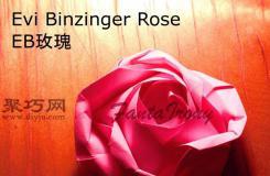 德式Evi Binzinger纸玫瑰的折法 教你如何折纸玫瑰花