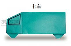 手工折纸卡车教程 卡车的折法图解