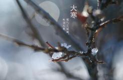 唯美大寒图片大全 多张大寒节气图片分享