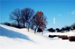 冬至节气有什么风俗 二十四节气冬至民俗文化介绍