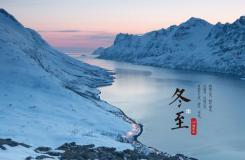 唯美冬至图片大全 多张冬至节气图片分享