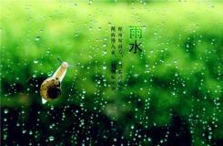雨水节气有什么风俗 二十四节气雨水民俗文化介绍
