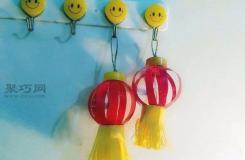 矿泉水瓶DIY小红灯笼 节日装饰品手工制作教程