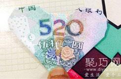 用钱折心教程:50元、20元、10元钱叠520爱心图解