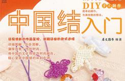 中国结书《中国结入门》湖南美术出版社