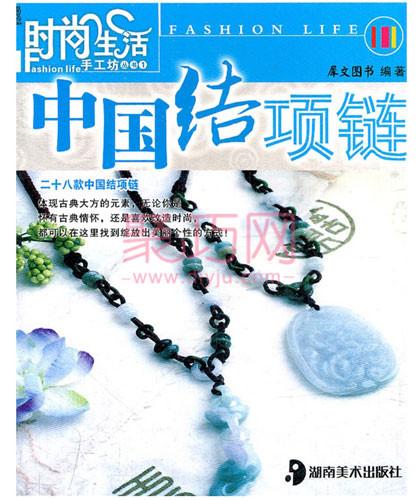 中国结图书《中国结项链》