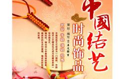 中国结书籍《中国结艺时尚饰品》附视频光盘 江苏科学技术出版社