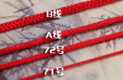 中国结线尺寸、中国结线号材质基本知识