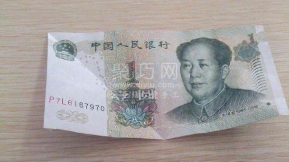 1元人民币折双心第二步